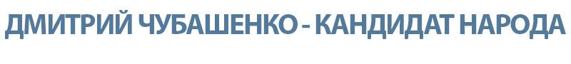 Дмитрий Чубашенко - Кандидат Народа!